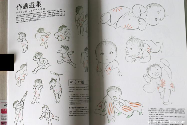 The Art Of Kaguyahime Book Ghibli