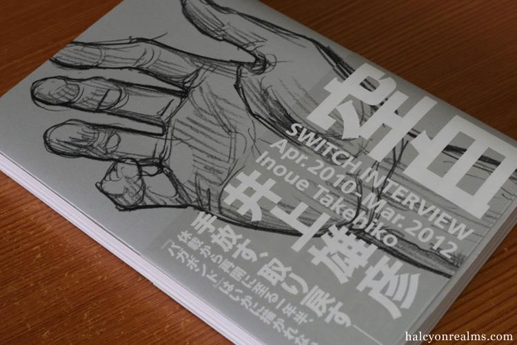 Kuhaku - Inoue Takehiko Switch Mag Interviews