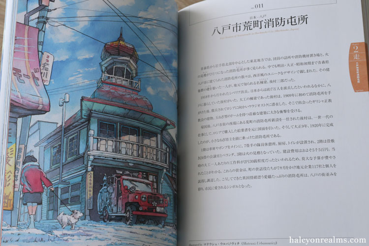 Imaginary Architecture Illustrations Art Book Review