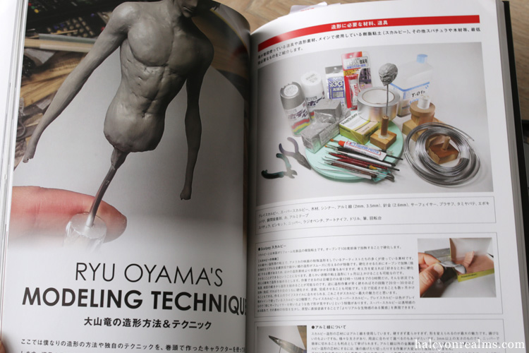 Ryu Oyama Artworks & Modeling Techniques Book Review