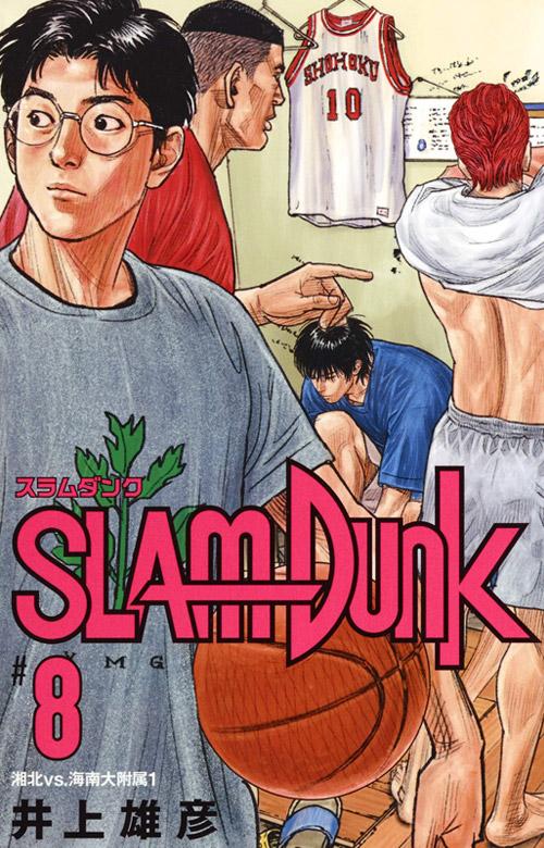 Slam Dunk Manga New Edition Cover Art - Full Collection
