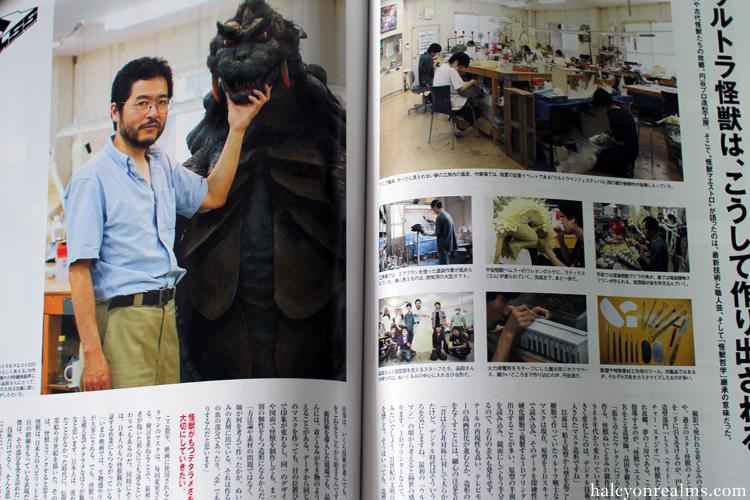 Ultraman Special Issue - Pen Plus Magazine