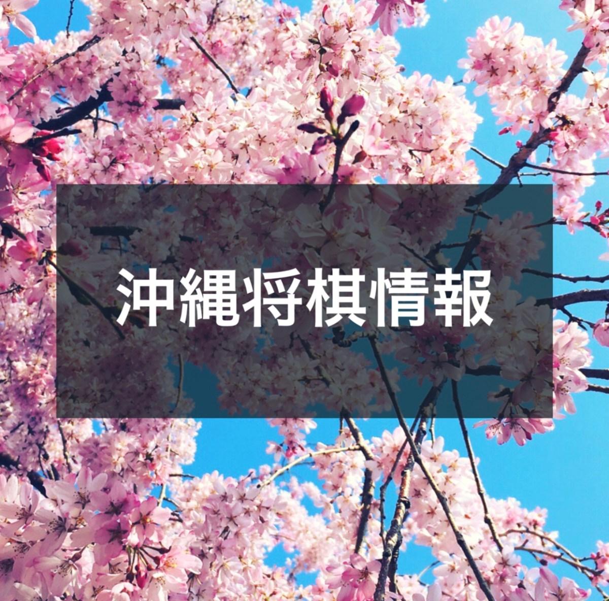 【沖縄将棋情報(2019)】