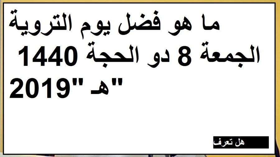 ما هو فضل يوم التروية الجمعة 8 دو الحجة 1440هـ 2019