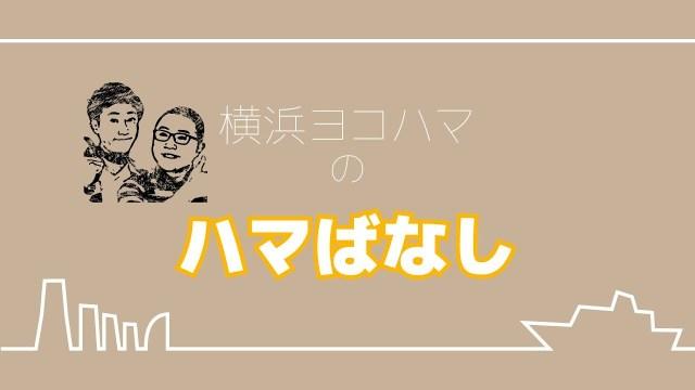 横浜ヨコハマの「ハマばなし」日ノ出サンデーズ編#03