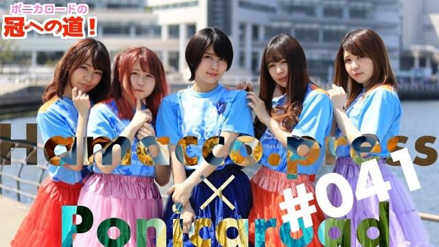 ポニカロードの冠への道! #041