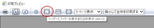 印刷プレビューの[ヘッダーとフッターの表示または非表示]ボタン