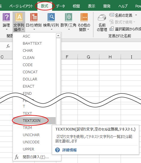 [数式]タブの[関数ライブラリ]グループにある[文字列操作]-TEXTJOIN