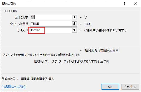 [TEXTJOIN関数の引数]ダイアログボックス