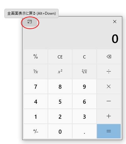電卓の[全画面表示に戻る]ボタン