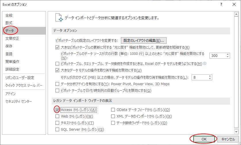 [Excelのオプション]の[データ」タブ