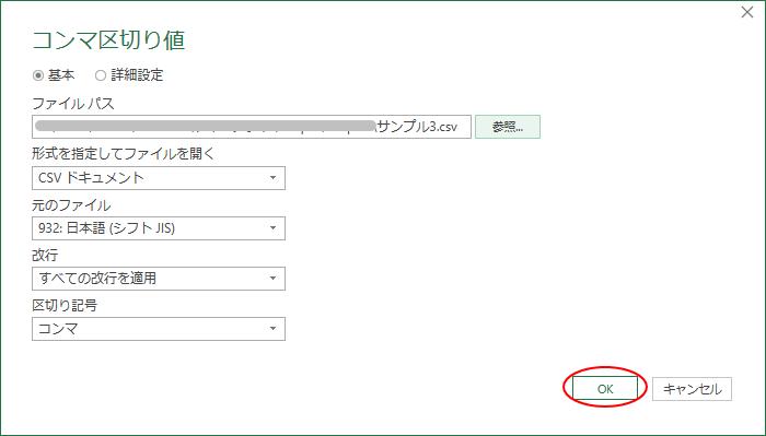 ファイルパスの変更を確認