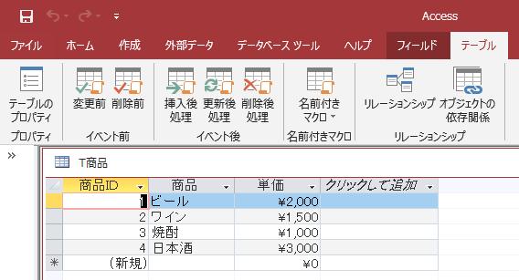 テーブルのデータシートビュー[テーブル]タブ
