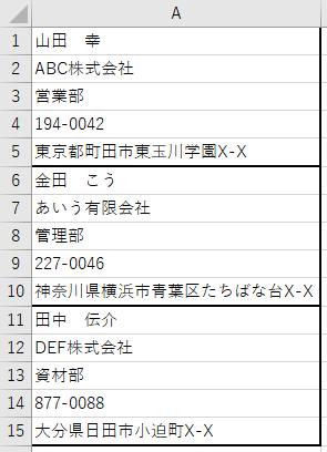 5行ごとが1データになっている表