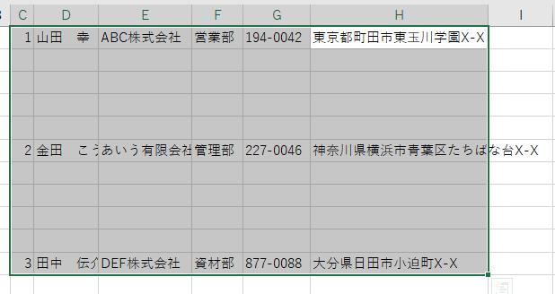 セル[H1]から範囲選択