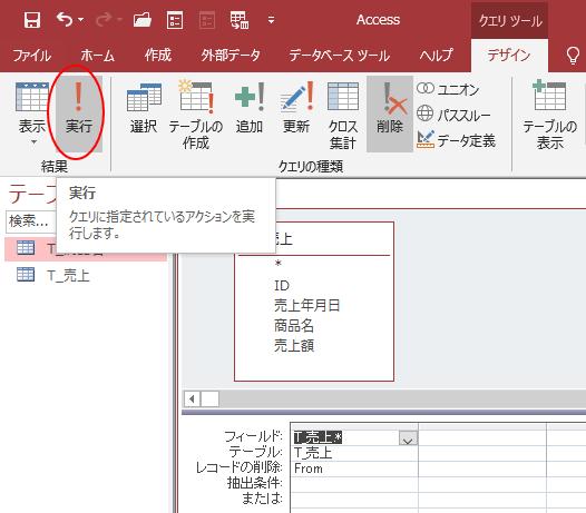 [デザイン]タブの[実行]ボタン