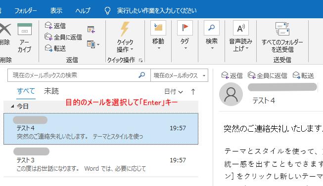 [Enter]キーでメッセージを新しいウィンドウで開く