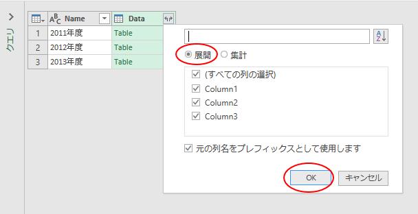 Data列の展開