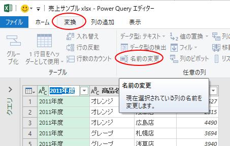 Power Queryエディター[変換]タブの[列の名前の変更]