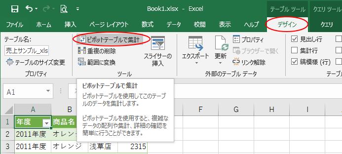 [デザイン]タブの[ツール]グループにある[ピボットテーブルで集計]
