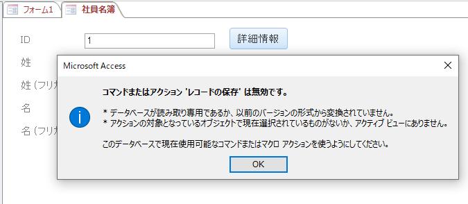 [コマンドまたはアクション'レコードの保存'が無効です。]のメッセージウィンドウ