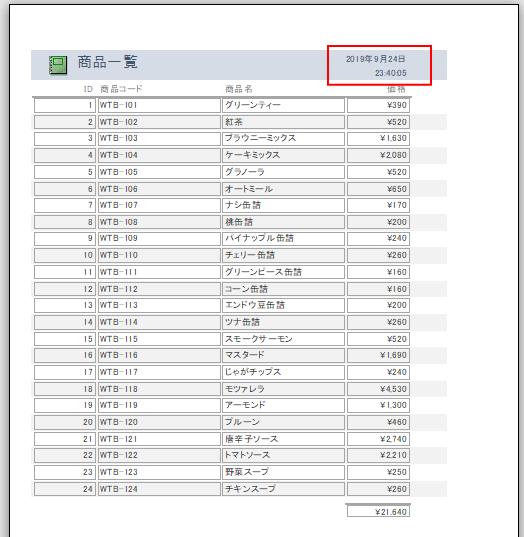 日付と時刻が表示されたレポート