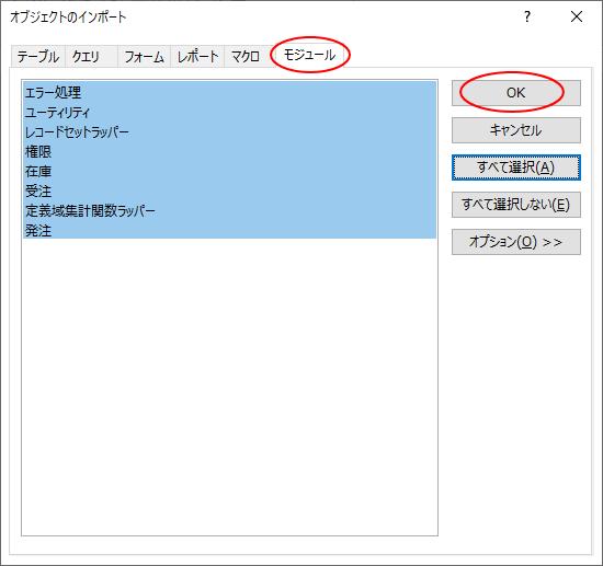 [オブジェクトのインポート]ダイアログボックスで[OK]ボタンをクリック