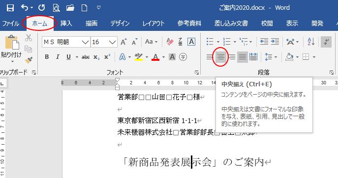 [ホーム]タブの[段落]グループにある[中央揃え]のボタン
