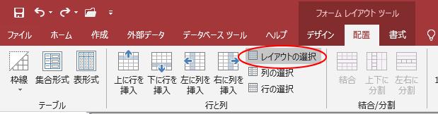 [配置]タブの[行と列]グループにある[レイアウトの選択]