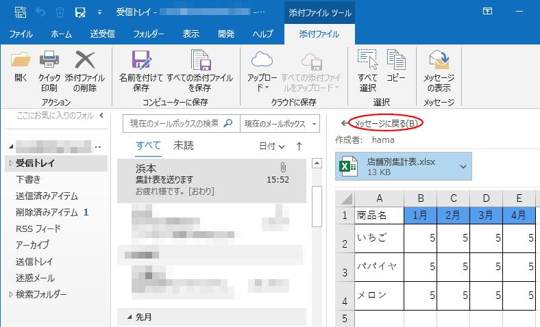 添付ファイルをプレビューした画面から[メッセージに戻る]