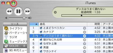 iTunesの通常ウィンドウ