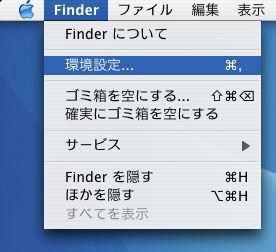 Finderメニュー