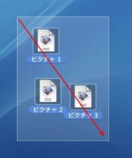 デスクトップ 範囲選択
