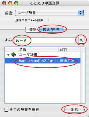 ことえり単語登録-検索/削除