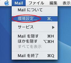 メニューバー[Mail]