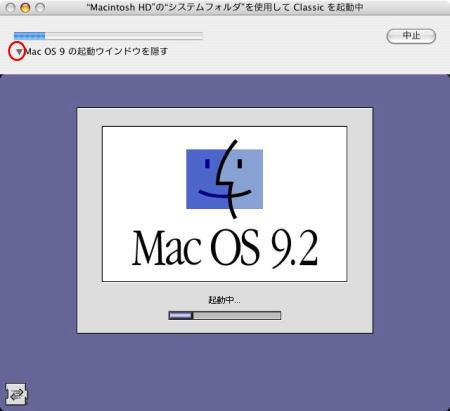 MacOS9の起動画面