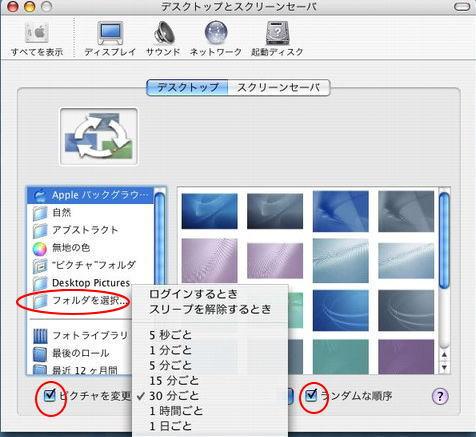 デスクトップ-ピクチャを変更