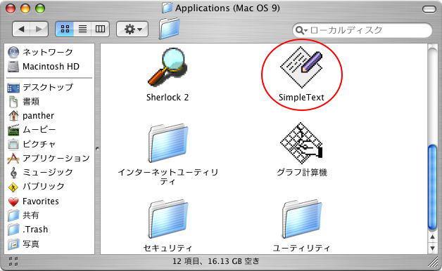 Applications(Mac OS 9)