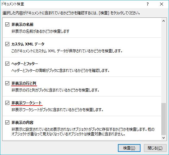 Excel2013ドキュメント検査