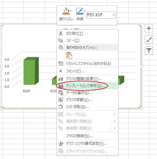 Excel2013テンプレートとして保存
