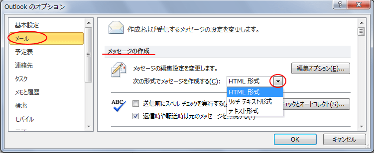 Outlookのオプション