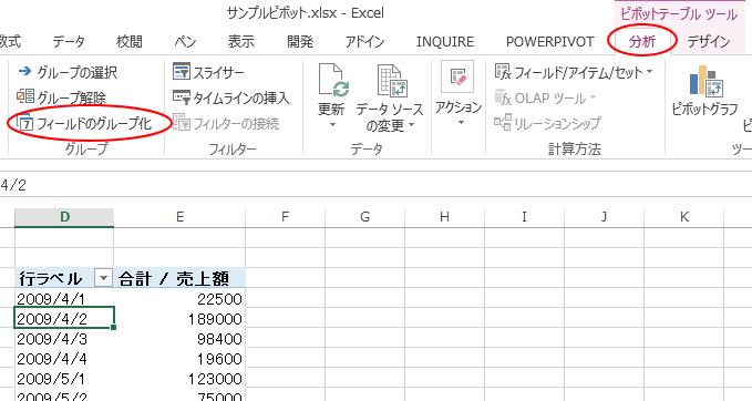 [分析]タブの[フィールドのグループ化]