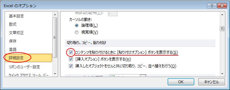 Excelのオプション [コンテンツを貼り付けるときに[貼り付けオプション]ボタンを表示する]