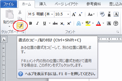 書式のコピー/貼り付け