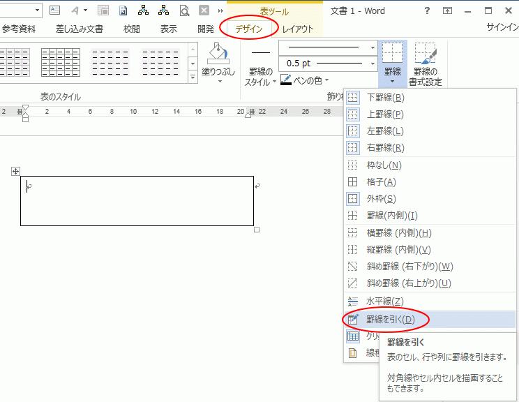 [デザイン]タブの[罫線を引く]
