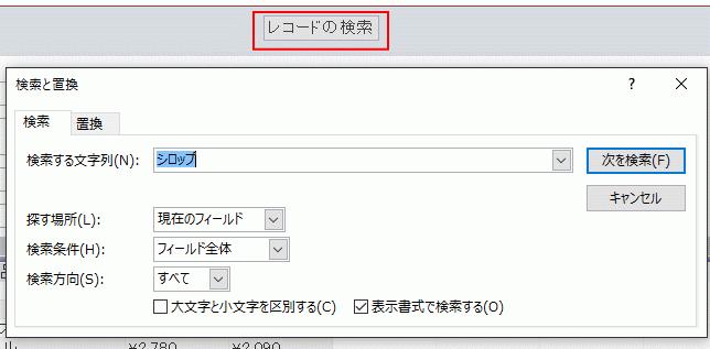 Access レコードの検索