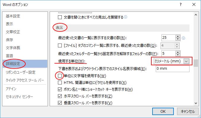 Wordのオプションダイアログボックス 使用する単位mm