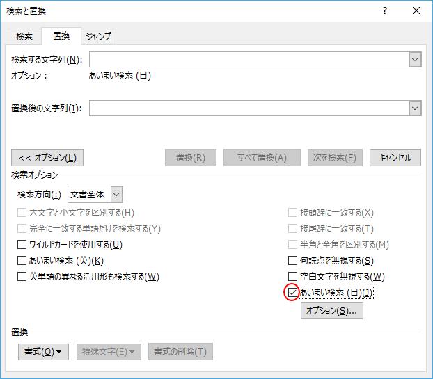 検索と置換ダイアログボックスのオプション