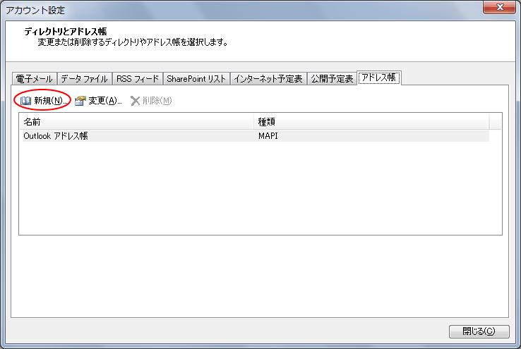 [新規]ボタン