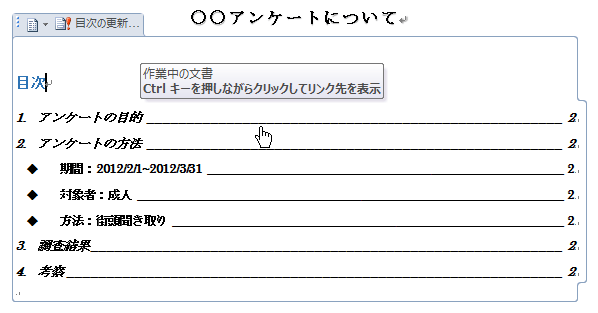 Ctrlキーを押しながらクリックしてリンク先を表示